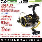 レガリス LT3000-CXH