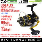 ●ダイワ 18 レガリス LT4000D-CXH 【まとめ送料割】