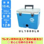 ●秀和 高密度ウレタン クーラーボックス UL1000LH 【まとめ送料割】