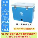 ●秀和 高密度ウレタン クーラーボックス UL900VX