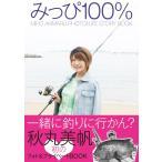●【本】みっぴ100% 秋丸美帆 つり人社 【メール便配送可】