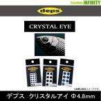 ●デプス Deps クリスタルアイ 4.8mm 【メール便配送可】 【まとめ送料割】