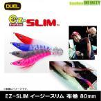 ●デュエル DUEL EZ-SLIM イージースリム 布巻 80mm 【メール便配送可】 【まとめ送料割】