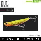 ●デュオ ビーチウォーカー フリッパーZ36 【メール便配送可】 【まとめ送料割】