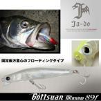●バレーヒル 邪道 ゴッツァンミノー 89F 【メール便配送可】