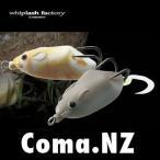 ●ウィップラッシュファクトリー Coma.NZ コマネズミ (ペインテッドカラー) 【メール便配送可】