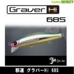●バレーヒル 邪道 グラバーHi 68S 【メール便配送可】