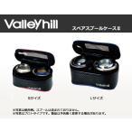 ●バレーヒル スプールケース2 Sサイズ 【まとめ送料割】