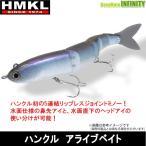 ハンクル HMKL ALIVE BAIT F アライブベイト フローティング (1) 【まとめ送料割】
