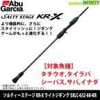 ●アブガルシア Abu ソルティーステージ KR-X ライトジギング SXLC-632-80-KR  【ts01】