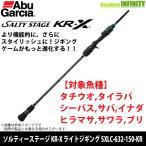 ●アブガルシア Abu ソルティーステージ KR-X ライトジギング SXLC-632-150-KR