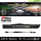 ●アブガルシア クロスフィールド XRFS-604UL-TE テレスコ(振出) 【まとめ送料割】