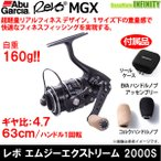 【特別価格32%OFF】●アブガルシア Abu REVO MGXtreme レボ エムジーエクストリーム 2000S 【まとめ送料割】