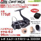 【特別価格32%OFF】●アブガルシア Abu REVO MGXtreme レボ エムジーエクストリーム 3000SH 【まとめ送料割】