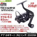 【特別価格32%OFF】●アブガルシア Abu ロキサーニ 2000SH 【まとめ送料割】