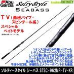 ●アブガルシア ソルティースタイル シーバス STSC-962MR-TV-KR (鉄板バイブスペシャルベイトモデル)