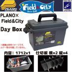 【在庫限定15%OFF】PLANO プラノ×Field&City デイボックス Day Box (タックルボックス) 【まとめ送料割】【決算07】