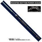 ●ノリーズ ロックフィッシュボトム パワーオーシャン RPO86ZXHC2 (ベイトモデル)
