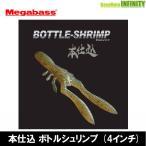 ●メガバス 本仕込 ボトルシュリンプ (4インチ) 【メール便配送可】 【まとめ送料割】