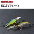 ●メガバス SHADING-X 55 シャッディング-X 55 (1) 【メール便配送可】 【まとめ送料割】