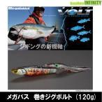 ●メガバス 巻きジグボルト (120g) 【メール便配送可】 【mb5】