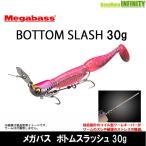 ●メガバス ボトムスラッシュ 30g 【メール便配送可】 【mb5】
