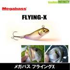 ●メガバス FLYING-X フライングX 【メール便配送可】 【まとめ送料割】