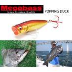 ●メガバス POPPING DUCK ポッピングダック 【メール便配送可】 【mb5】