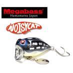 ●メガバス NOISY CAT FLIPPER ノイジーキャット フリッパー 【まとめ送料割】