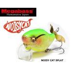 ●メガバス NOISY CAT SPLAT ノイジーキャット スプラット 【メール便配送可】 【まとめ送料割】