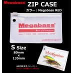 ●メガバス ZIP(ジップ)ルアーケース Sサイズ (メガバスレッド) 【メール便配送可】 【まとめ送料割】