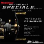 ●メガバス モノブロック スペチアーレ ITOギャンブラー(右ハンドル) 【送料無料】