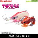 ●メガバス タコルアー 8Pod エイトポッド TACO-LE タコーレ 80 【まとめ送料割】
