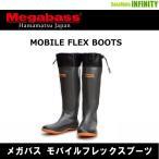●メガバス モバイルフレックスブーツ