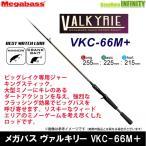 VALKYRIE VKC-66M+