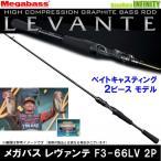 【ご予約商品】●メガバス LEVANTE レヴァンテ F3-66LV 2P (2ピース/ベイトモデル) ※3月末〜4月上旬以降発売予定