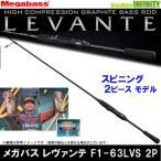 【ご予約商品】●メガバス LEVANTE レヴァンテ F1-63LVS 2P (2ピース/スピニングモデル) ※3月末〜4月上旬以降発売予定