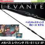 【ご予約商品】●メガバス LEVANTE レヴァンテ F5-611LV 4P (4ピース/ベイトモデル) ※3月末〜4月上旬以降発売予定 【まとめ送料割】