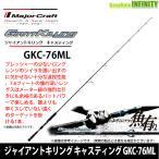 ●メジャークラフト ジャイアントキリング キャスティング GKC-76ML