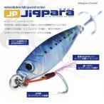 ●メジャークラフト ジグパラ ショート JPS 30g 【メール便配送可】 【まとめ送料割】
