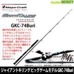●メジャークラフト ジャイアントキリング ビッグゲームモデル GKC-74Buri