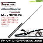 ●メジャークラフト ジャイアントキリング ビッグゲームモデル GKC-77Hiramasa