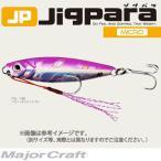 ●メジャークラフト ジグパラ マイクロ JPM 10g 【メール便配送可】 【まとめ送料割】