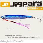 ●メジャークラフト ジグパラ マイクロ スリム JPMSL 7g 【メール便配送可】 【まとめ送料割】