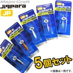 【20%OFF】●メジャークラフト ジグパラ マイクロ 3g おまかせ爆釣カラー5個セット(7) 【メール便配送可】