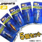 ●メジャークラフト ジグパラ マイクロ 10g おまかせ爆釣カラー5個セット(10) 【メール便配送可】 【まとめ送料割】