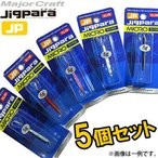 ●メジャークラフト ジグパラ マイクロ スリム 5g おまかせカラー5個セット(13) 【メール便配送可】 【まとめ送料割】