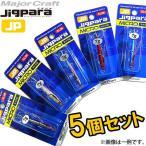 ●メジャークラフト ジグパラ マイクロ スリム 7g おまかせカラー5個セット(14) 【メール便配送可】 【まとめ送料割】