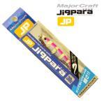 ●メジャークラフト ジグパラ ショート JPS 30g タチウオカラー 【メール便配送可】 【まとめ送料割】