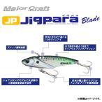 ●メジャークラフト ジグパラブレード JPB-100 35g 【メール便配送可】